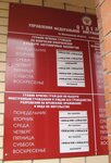 Режим работы отдела федеральной миграционной службы города Щёлково.