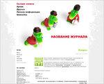 Дизайн для ЖЖ: Крокодилы. Дизайны для livejournal. Дизайны для Живого журнала. Оформление ЖЖ. Бесплатные стили. Авторские дизайны для ЖЖ