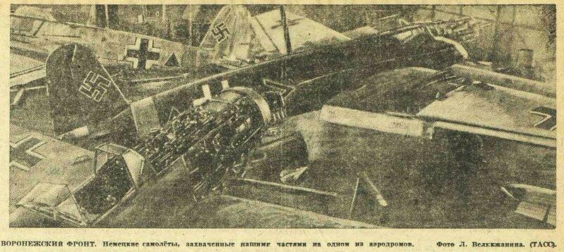 самолеты фашистской Германии, люфтваффе, авиация войны, авиация Второй мировой войны