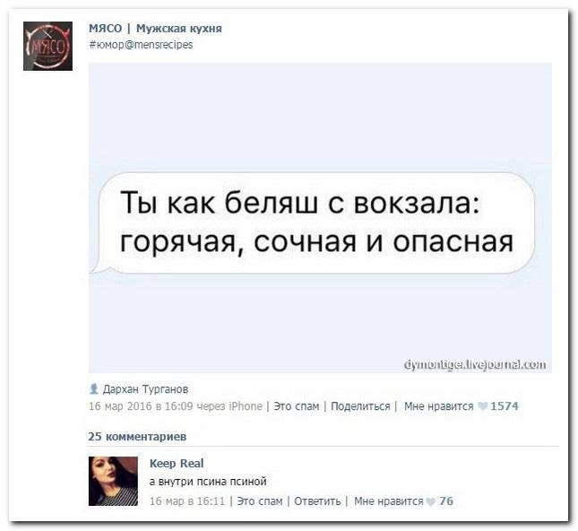 Смешные комментарии из социальных сетей 21.03.16