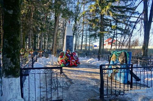 Братская могила ВОВ, кладбище Кобяково, Московская обл.