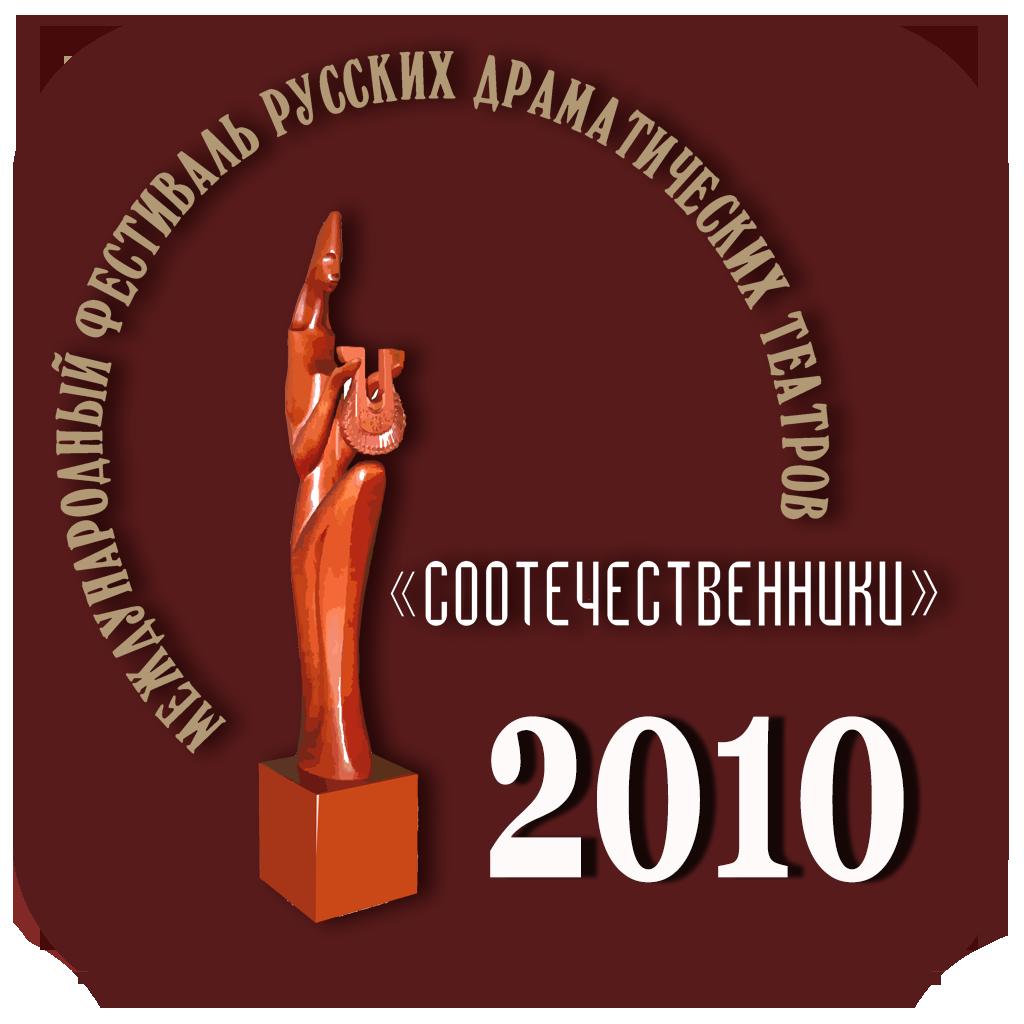 СООТЕЧЕСТВЕННИКИ 2010