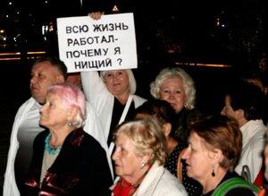 Днмонстрация за пенсии и жильё