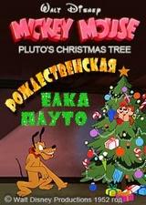Новогодняя елка Плуто / Рождественская елка Плуто / Pluto's Christmas Tree (1952/DVDRip)