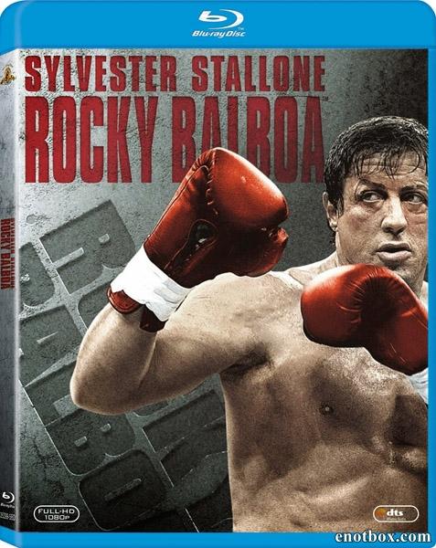 Рокки Бальбоа / Rocky Balboa (2006/BDRip/HDRip)