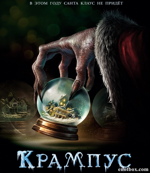 Крампус / Krampus (2015/WEB-DL/WEB-DLRip)