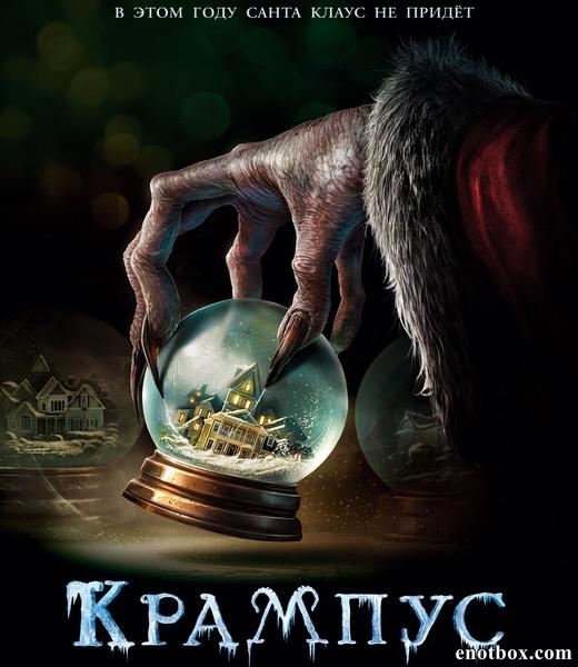 Крампус / Krampus (2015/WEB-DL/WEB-DLRip)