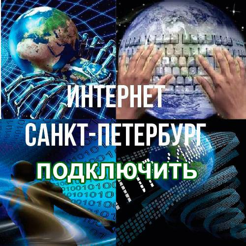 интернет в Санкт-Петербурге