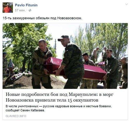 Фитюнин_Новоазовск.jpg