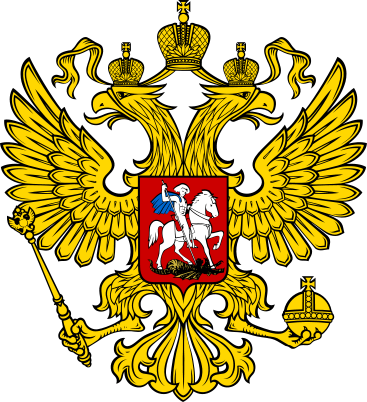 367px-Coat_of_Arms_of_the_Russian_Federation_2.svg.png