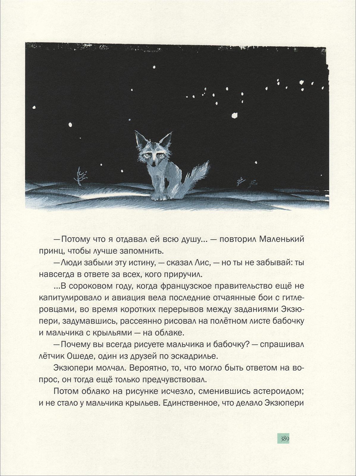 Ника Гольц, Волшебники приходят к людям