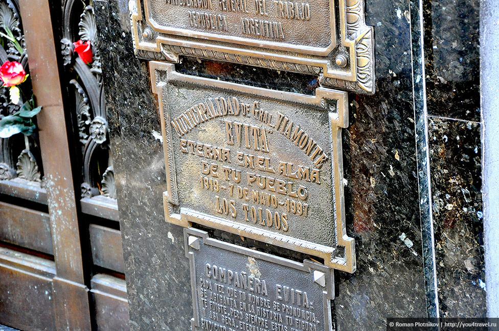 0 3c6d15 cf2fbbb7 orig День 415 419. Реколета: фешенебельный район и знаменитое кладбище Буэнос Айреса (часть 1)