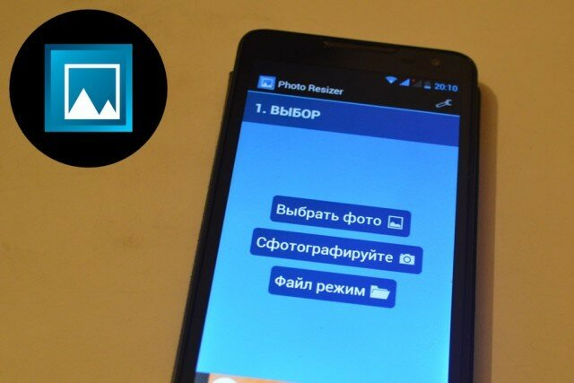 Photo Resizer для Android