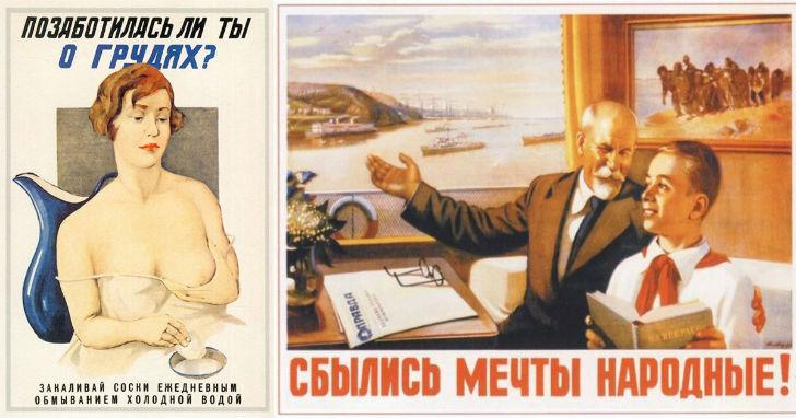 Суровая правда советских плакатов (21 фото)