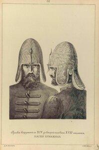 52.  Русское вооружение с ХIV до половины ХVII столетия. Шапки бумажные