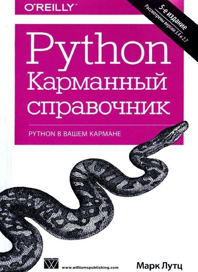 Python. Карманный справочник. Пятое издание.