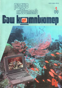 Журнал: Радиолюбитель. Ваш компьютер - Страница 2 0_133a0c_44724f53_M