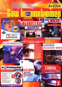 компьютер - Журнал: Радиолюбитель. Ваш компьютер - Страница 5 0_1365bd_f8a0ecd8_M