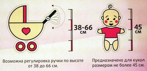 Кукольная коляска 8041 размеры.JPG