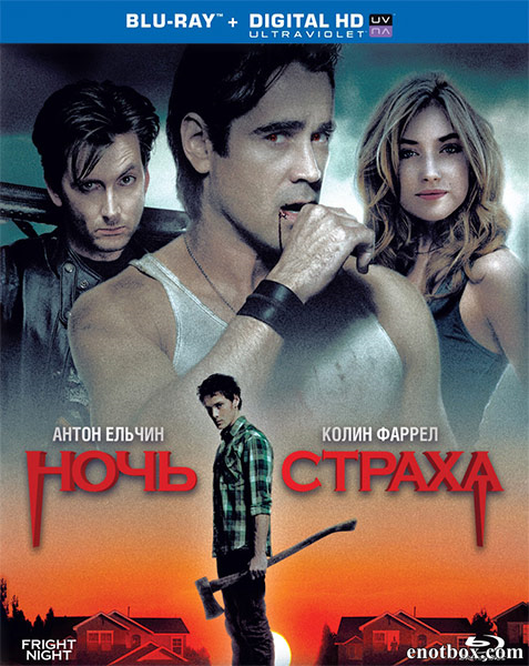 Ночь страха / Fright Night (2011/BDRip/HDRip)