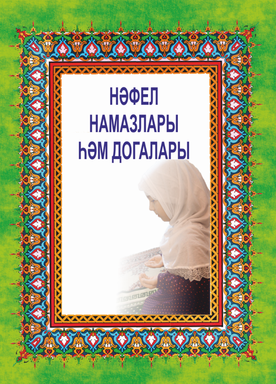 нәфел намазлары.png