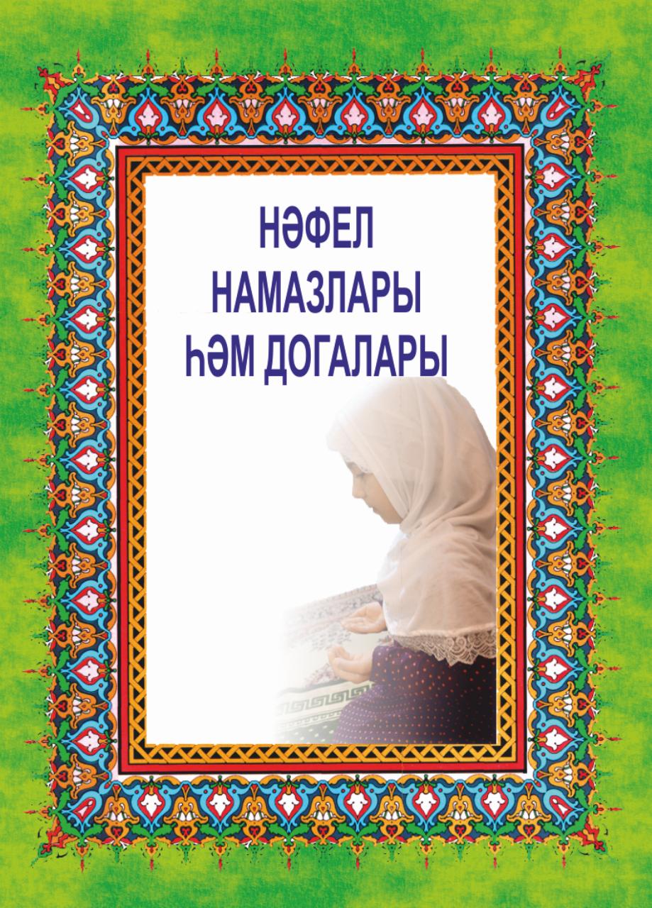 нәфел намазлары.png