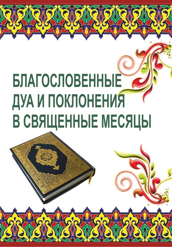 Благословенные дуа и священные месяцы.png