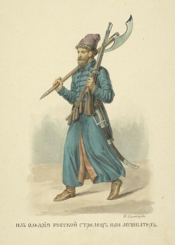 Русский мушкетер или стрелец