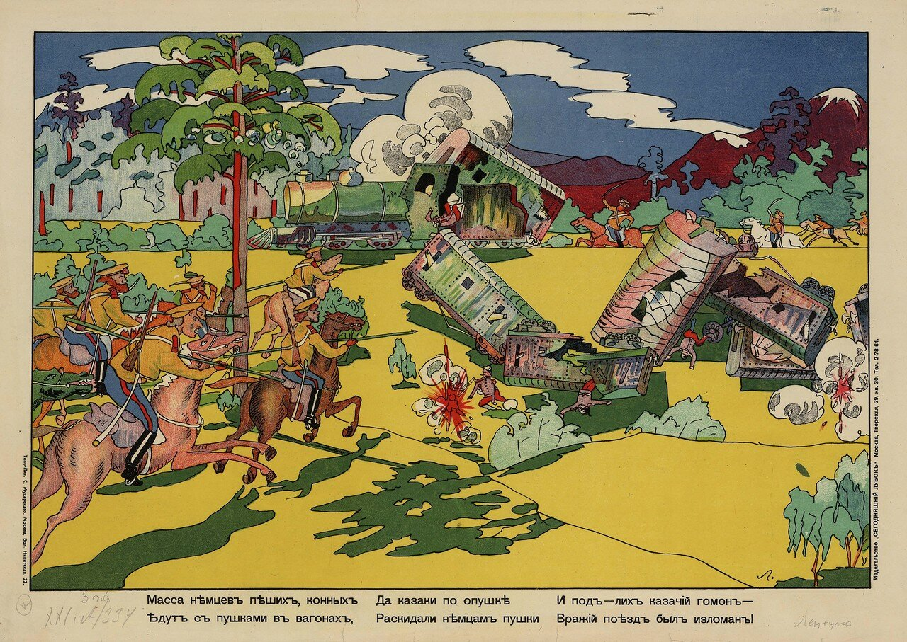 Масса немцев пеших, конных... В.В. Маяковский, А.В.Лентулов, 1914