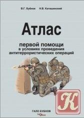 Книга Книга Атлас первой помощи в условиях проведения антитеррористических операций