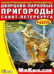 Книга Дворцово-парковые пригороды Санкт-Петербурга