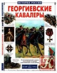 Книга Книга Георгиевские кавалеры (История России)