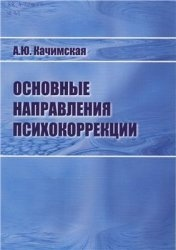 Книга Основные направления психокоррекции