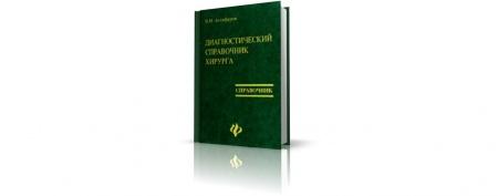 Книга «Диагностический справочник хирурга» (2003), В.Н. Астафуров. Автор на основе граф-логических структур отразил основные моменты