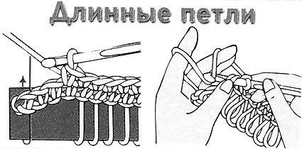 как связать длинные петли крючком