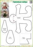 10 выкроек простых и забавных игрушек.  Порадуйте себя и своих близких милой поделкой, сделанной свои.