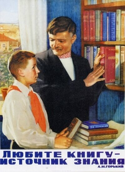 Читайте книги - источник фиги, ой, источник знаний!