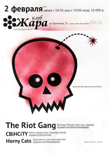 the Riot Gang @ Жара