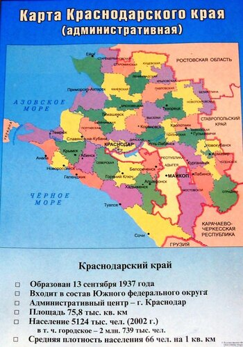 001. Адм. карта Краснодарского края