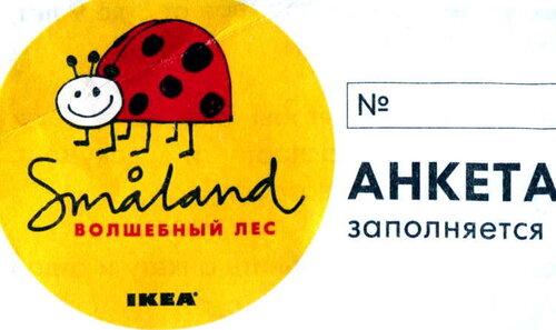 Логотип анкеты Smaland IKEA