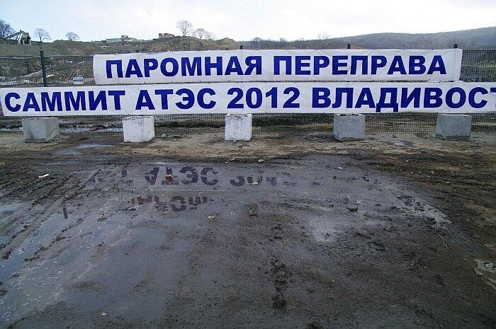 Саммит АТЭС строительство ДВФУ