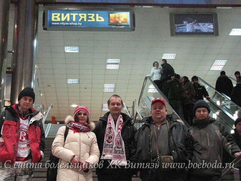 ВЫЕЗД В МИНСК. (ФОТО С МАТЧА ДИНАМО(Мн)-ВИТЯЗЬ)