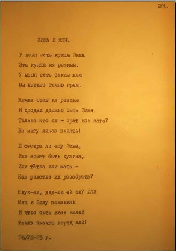 стихотворение есть: