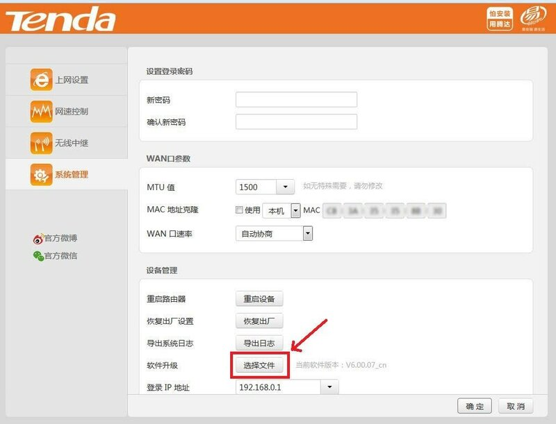 ChinaBuye: Wifi-роутер Tenda N304 с функцией репитера