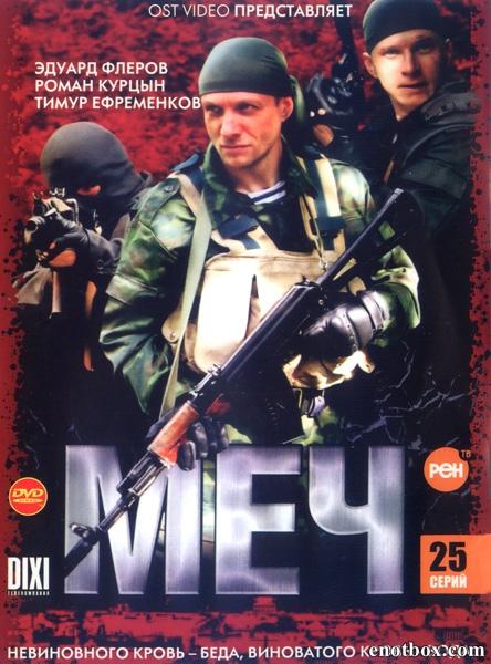 Меч (1-25 серий из 25) / 2009 / РУ / DVDRip