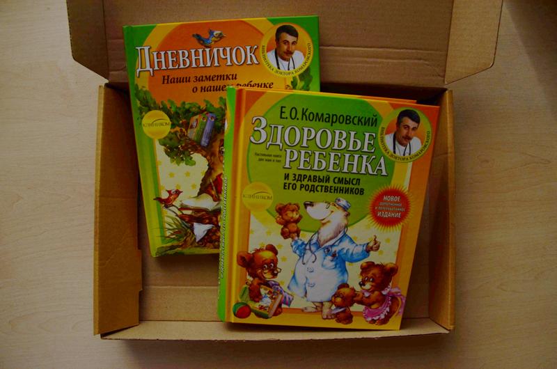 книги в коробке посылка