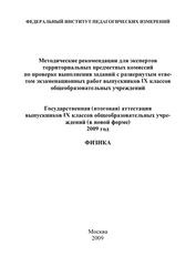 Книга ГИА 2009, Физика, 9 класс, Методические рекомендации, Демидова М.Ю., Камзеева Е.Е.