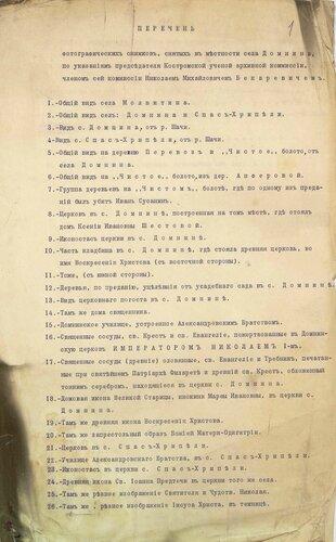ГАКО. ф. 655, оп. 2, д. 330, л. 1-2.
