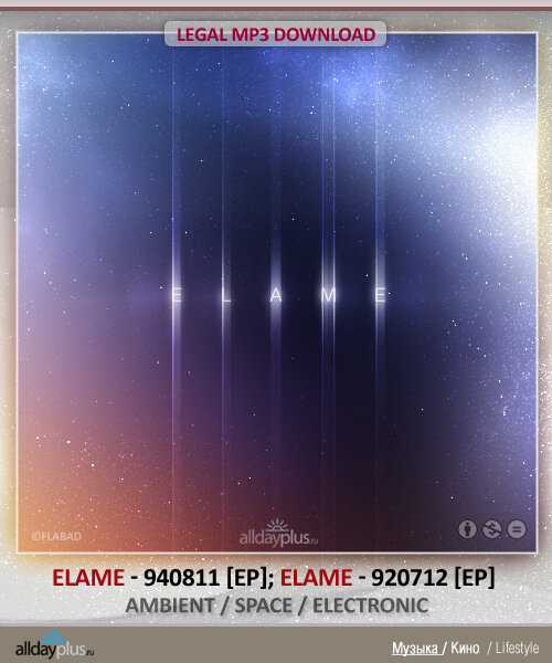 [MUSIC] Elame - 940811; 920712 [EPs] [ambient / electronic] 2010. Наш релиз