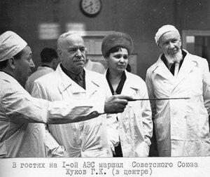Визит Жукова на АЭС в Обнинске